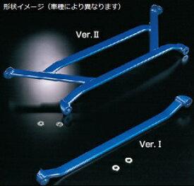 CUSCO 【クスコ】 ロワアームバー バージョンI・II / Ver.I・II セット 「リア用」アルテッツァ SXE10 (2WD,2000/3SG)
