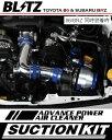 ブリッツ 【BLITZ】 アドバンスパワーエアクリーナー+サクションキットTOYOTA 86 ZN6 FA20 12.04-SUBARU BRZ ZC6 FA2...