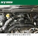 SYMS 【シムス】 フローサクションボックス ※NA車用BN9 レガシィBS9 アウトバックGK6.GK7 インプレッサスポーツGT6.GT7 インプレッサG...