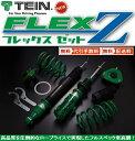 TEIN テイン FLEX Z フレックスゼット 車高調シビックTYPE-R EK9 (2WD) 1997.08-2000.08