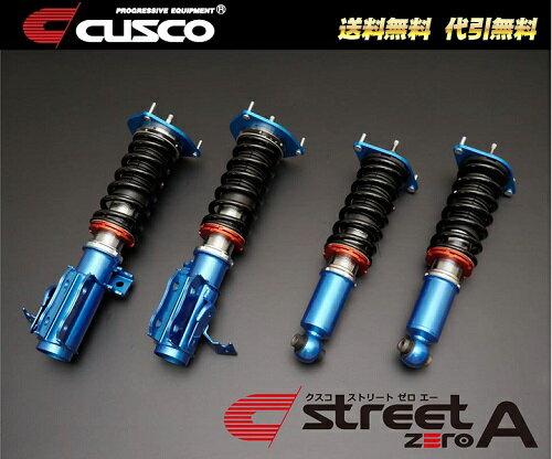 クスコ ストリートゼロエー CUSCO STREET ZERO A 車高調アコードユーロR CL7