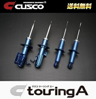 クスコ ツーリングエーフォレスター SH5 / SH9 / SHJ 純正形状減衰力40段調整 ショックアブソーバー [1台分]CUSCO touring A ツーリングA