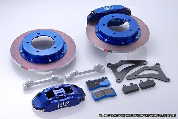 JB23W ENDLESS 【エンドレス】 ブレーキキャリパージムニー4 システムインチアップキットジムニー JB23W 6型以降 (H17.11以降 車台番号500001〜)※1ピースタイプローター仕様 [フロント用]