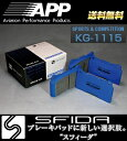 APP【エーピーピー】 SFIDA[スフィーダ]ブレーキパット KG-1115 「フロント・リア(1台分セット)」ロードスター NCEC 05.8〜