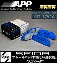 APP【エーピーピー】 SFIDA[スフィーダ]ブレーキパット KG-1204 「フロント・リア(1台分セット)」ランサーエボリューションX CZ4A(ブレンボ...