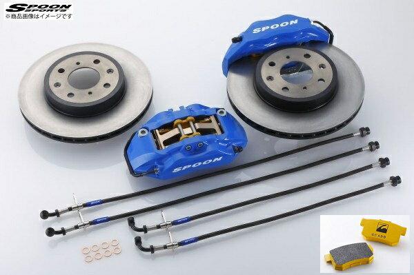 SPOON 【スプーン】 フルモノコックキャリパーフロントキャリパー・専用フロントローター・専用フロント/リアパット・専用ホースセットS660 DBA-JW5 S07A
