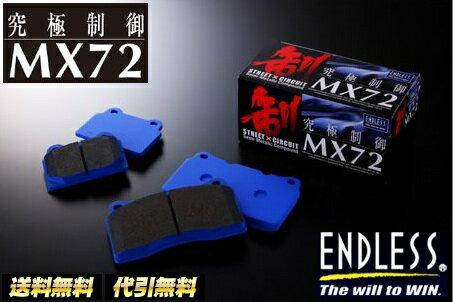 エンドレス【ENDLESS】ブレーキパット MX72 [1台分SET]86 ZN6 (GT/GT Limited) H24.4〜BRZ ZC6 (S/R 17インチパフォーマンスパッケージ) H24.4〜
