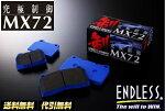 ENDLESS【エンドレス】ブレーキパットMX72「フロント・リア(1台分セット)」