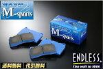 ENDLESS【エンドレス】ブレーキパットSSM-sports「フロント・リア(1台分セット)」