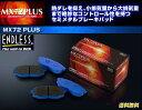 エンドレス【ENDLESS】ブレーキパット MX72 PLUS (MX72 プラス) [1台分SET]ランサーエボリューション10 CZ4A (純正ブレンボキャ...