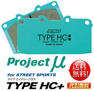 Projectμ【プロジェクトミュー】 ブレーキパット HC+ [1台分SET]SUBARU BRZ ZC6 (S,R オプション17inch) 12.3〜※レーシングは別設定・ブレンボキャリパー車不可