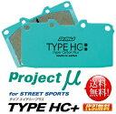 Projectμ【プロジェクトミュー】 ブレーキパット HC+ [1台分SET]アクセラ BLEPF/BLEFW 09.6〜