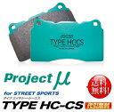 Projectμ【プロジェクトミュー】 ブレーキパット HC-CS [1台分SET]ロードスター NCEC 05.8〜