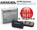EDIXCEL【デイクセル】ブレーキパットEStype[エクストラスピード]フロント・リア(1台分セット)