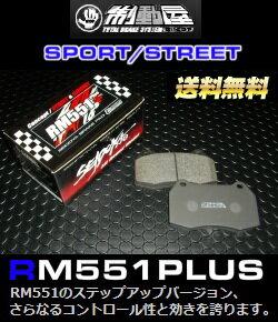 制動屋 RM551+ブレーキパット [1台分セット]RX-8 SE3P H15.4〜