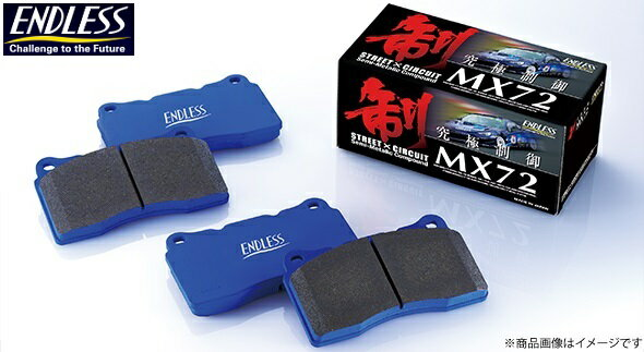 エンドレス【ENDLESS】ブレーキパット MX72 [1台分SET]レビン・トレノ AE101/AE111(スーパーストラット) H3.6〜H12.8