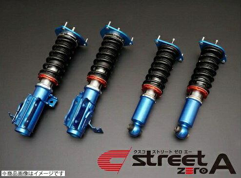 クスコ ストリートゼロエー CUSCO STREET ZERO A 車高調クラウン GRS200,GRS202,GRS204