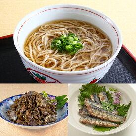 【節分企画】 京都 そば ご自宅でいわしと節分そばを食べて コロナに負けるな無病息災(数量限定)
