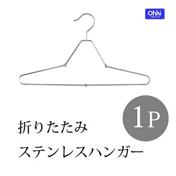 【大木製作所】ステンレス折りたたみハンガー1P(ランドリー/オールステンレス/贈り物/部屋干し)