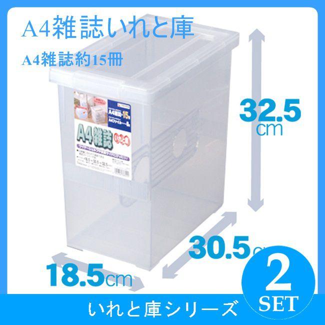 天馬 A4雑誌いれと庫 2個組 収納ケース 収納ボックス 整理ボックス TENMA