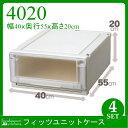 [送料無料][天馬]Fits フィッツユニットケース 4020(4個組)(収納ケース/衣装ケース/収納ボックス/TENMA/FITS)