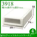 [送料無料][天馬]Fits フィッツユニットケース L3918(4個組)(収納ケース/衣装ケース/収納ボックス/TENMA/FITS)