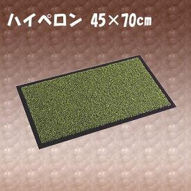 テラモト ハイペアロン 45×70cm オリーブグリーン エントランス 玄関マット[ 5500円以上 送料無料 ]