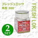 フレッシュロック 角型 300ml (2個組) 密封 保存容器 タケヤ化学 (食品 プラスチック 密閉 プラスチック保存容器 ストッカー)