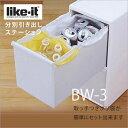[送料無料][吉川国工業所]Like-it 分別引出ステーションワイド3段BW-3 ホワイト(ゴミ箱/ごみ箱/キッチン/縦置)