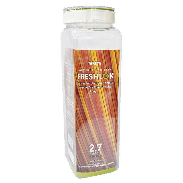 タケヤ化学 フレッシュロックパスタ 2.7L 食品 プラスチック 密閉 プラスチック保存容器 ストッカー[ 5400円以上 送料無料 ]