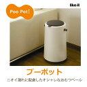 吉川国工業所 like-itプーポット(おむつペール ベビー ) 消臭剤付きPO-01 ブラウン
