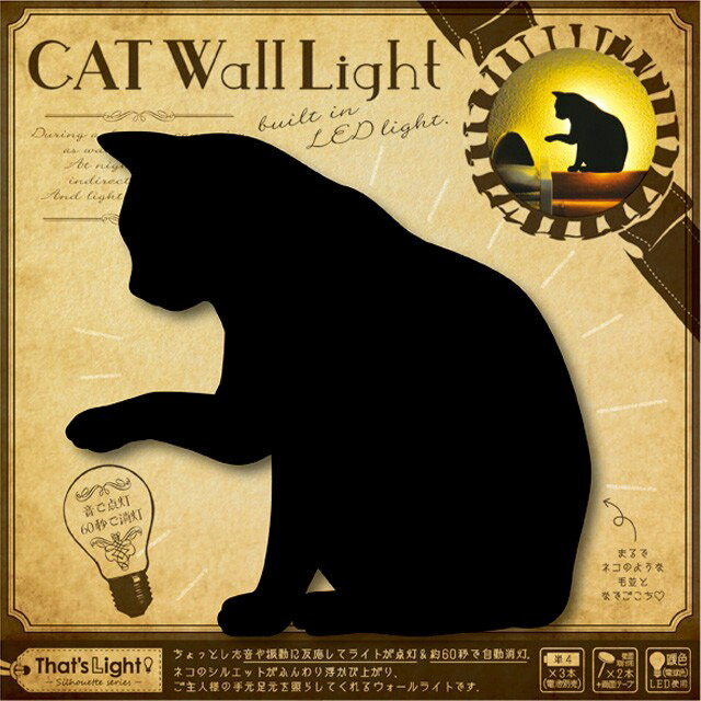 LED照明 壁掛け 照明 キャットウォールライト DIY CAT WALL LIGHT ねこ ちょっかい TL-CWL-01 足元灯 フットライト LED 猫 ウォールライト ねこ 東洋ケース
