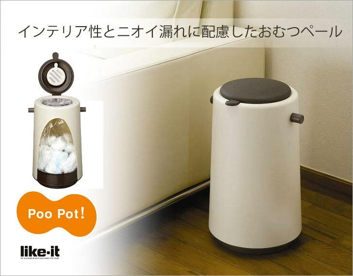 吉川国工業所 like-it プーポット おむつペール ベビー 消臭剤付き PO-01 ブラウン