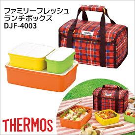 サーモス ファミリーフレッシュランチボックス 3.9L DJF-4003 R レッド 弁当箱 ピクニック アウトドア 運動会 パーティー
