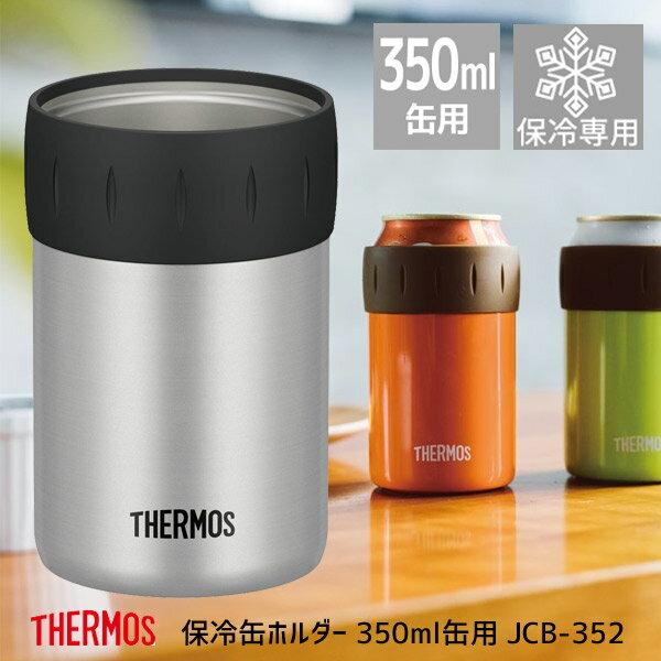 サーモス 保冷缶ホルダー 350ml缶用 JCB-352 SL シルバー THERMOS thermos ジュース ビール 家飲み