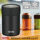 サーモス 保冷缶ホルダー 350ml缶用 JCB-352 BK ブラック THERMOS thermos ジュース ビール 家飲み サーモス缶ホルダー