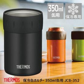 【楽ギフ】 サーモス 保冷缶ホルダー 350ml缶用 JCB-352 BK ブラック THERMOS thermos ジュース ビール 家飲みサーモス缶ホルダー ( 4562344362399 )