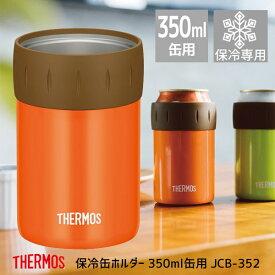 【楽ギフ】 サーモス 保冷缶ホルダー 350ml缶用 JCB-352 OR オレンジ THERMOS thermos ジュース ビール コップ カップ タンブラー アウトドア