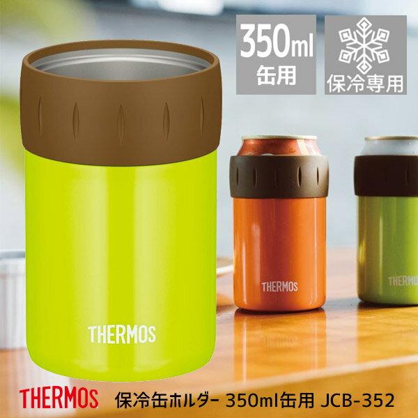 サーモス 保冷缶ホルダー 350ml缶用 JCB-352 LMG ライムグリーン THERMOS thermos ジュース ビール 家飲み