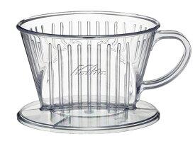 カリタ コーヒードリッパー 101-D コーヒー用品 プラスチック ドリッパー[ 5500円以上 送料無料 ]