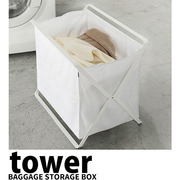 ◎◎★山崎実業 手荷物収納ボックス タワー ホワイト tower 3544 新聞収納 布製 折りたたみ式 手荷物 おしゃれ