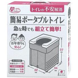 サンコー 携帯 簡易 トイレ 防災グッズ ポータブル 34×32×37cm 耐荷重150kg グレー 日本製 R-56 トイレパック 非常用 トイレセット凝固脱臭剤 防災用トイレ