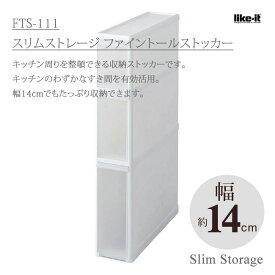 ★like-it すき間収納引出し スーパースリム 3段 ホワイト 幅14x46.5x82cm FTS-111 ファイントールストッカー ホワイト ストッカー キッチン 収納 ワゴン ラック 隙間 すき間 冷蔵庫のわきなど、ほんの少し開いたスペースも有効利用