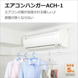 平安伸銅 エアコンハンガー ACH-1 ランドリー 洗濯 物干し 部屋干し 室内干し HEIANSHINDO[ 5500円以上 送料無料 ]