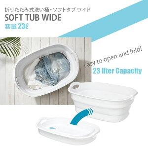 伊勢藤 イセトー ISETO ソフトタブワイド I-563-1 ホワイト 桶 洗濯カゴ タライ 折りたたみ バケツ