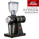 【メーカー直送】2020NEW カリタ ナイスカットG プレミアムブラウン 日本製 電動ミル コーヒーミル コーヒーグライン…