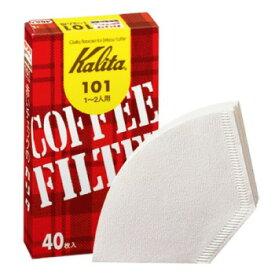 カリタ コーヒーフィルター 101 濾紙 箱入り 40枚入 コーヒーフィルター コーヒー用品 珈琲[ 5500円以上 送料無料 ]