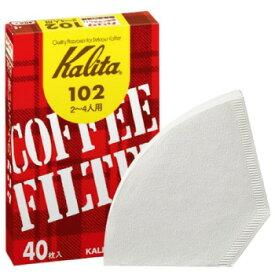 カリタ コーヒーフィルター 102 濾紙 箱入り 40枚入 コーヒーフィルター コーヒー用品 珈琲