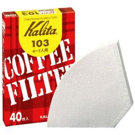 カリタ コーヒーフィルター 103 濾紙 箱入り 40枚入 コーヒーフィルター コーヒー用品 珈琲