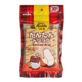 カリタ 簡単ドリップ 30枚入 コーヒーフィルター コーヒー用品 かんたんドリップ ワンタッチ[ 5500円以上 送料無料 ]
